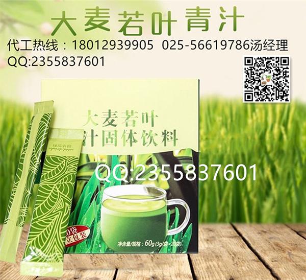 大麦叶青汁固体饮料代加工
