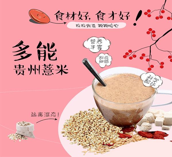 红豆薏米粉代理