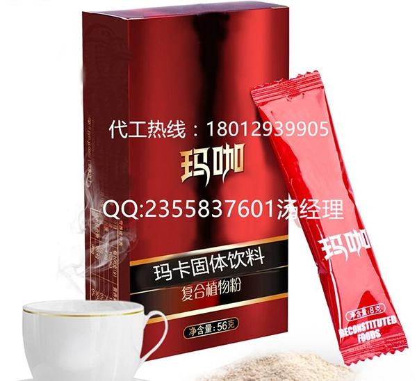 广州玛咖固体饮料代加工