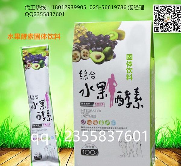 陕西水果酵素固体饮料代加工