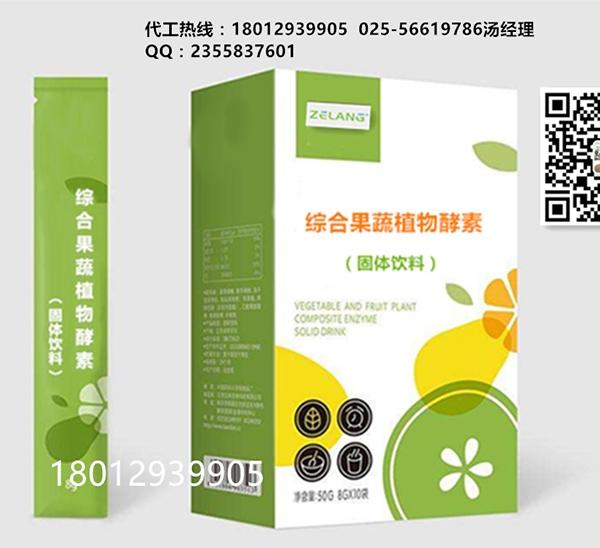 广州综合果蔬植物酵素固体饮料代加工