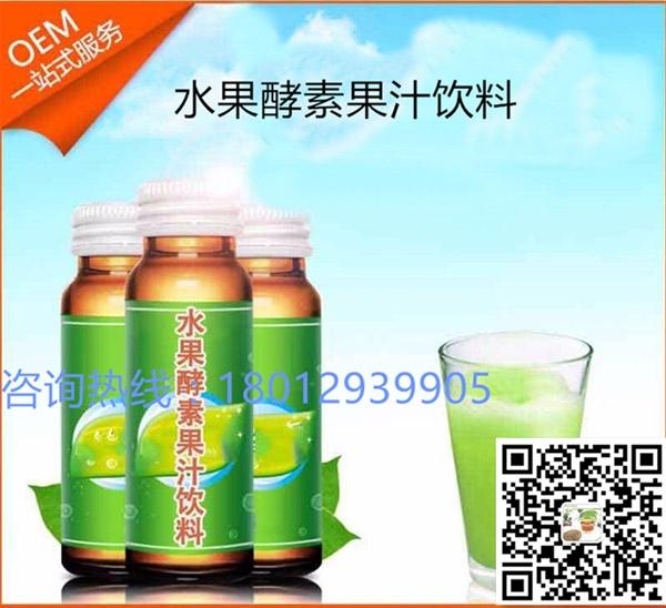 酵素果汁饮料代加工