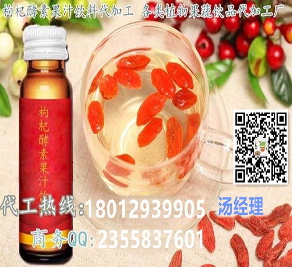 广州枸杞果汁饮料代加工