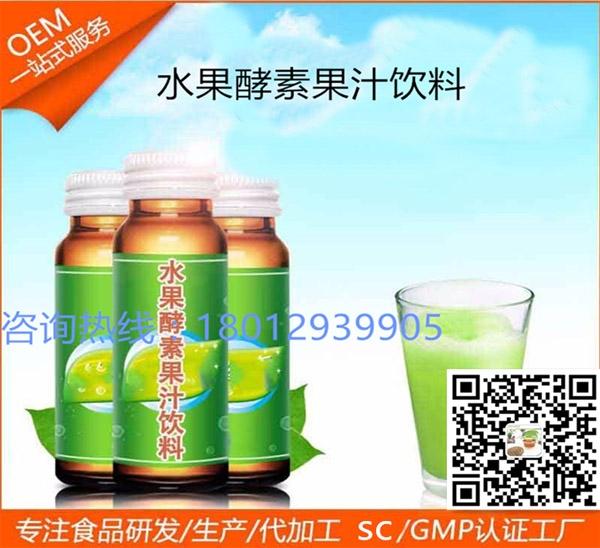 广州植物酵素果汁饮料代加工