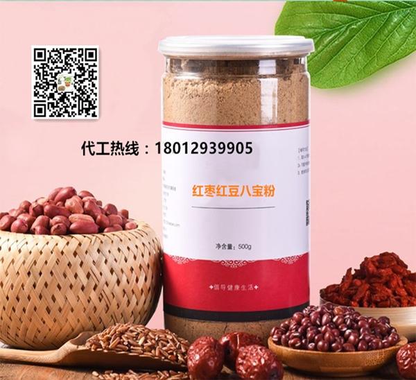 陕西红枣红豆八宝粉代加工
