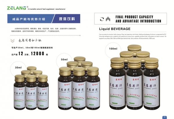 广州液体饮料代加工